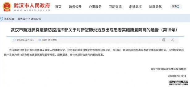 武汉市新冠肺炎疫情防控指挥部关于对新冠肺炎治愈出院患者实施康复隔离的通告(第16号)